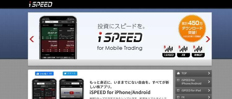 ①楽天証券「iSPEED」
