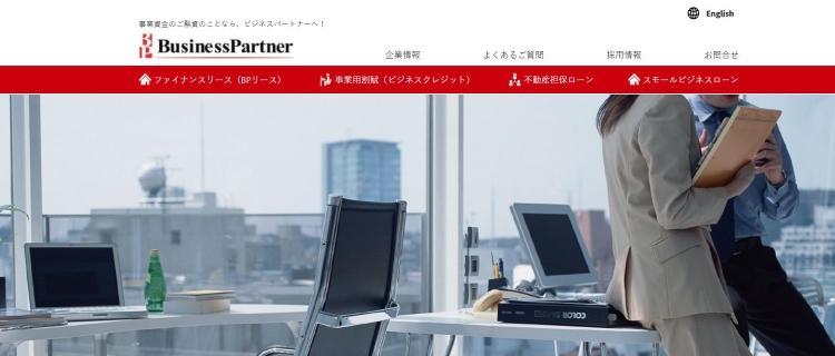 【ビジネスパートナー】スモールビジネスローン