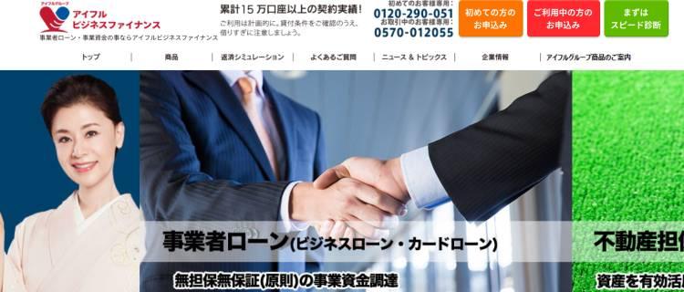 1位:アイフルビジネスファイナンス「事業者ローン(カードローン)」