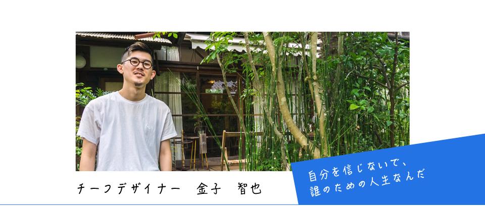 kaneko_main